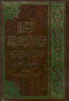 أصول مذهب الشيعة الإمامية الإثني عشرية - ناصر عبدالله القفاري (ط2) جامعة الإمام ، دكتوراة.pdf