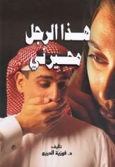 هذا الرجل محيرني - الدكتورة فوزية الدريع.pdf