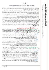 نشأة الدولة الديمقراطية الحديثة 2012.pdf
