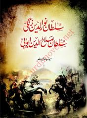 Sultan-Noor-Uddin-Zangi-Sultan-Salahuddin-Ayobi.pdf