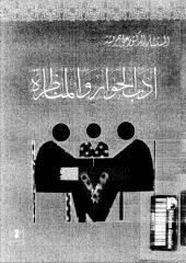 أدب الحوار المناظرة.pdf
