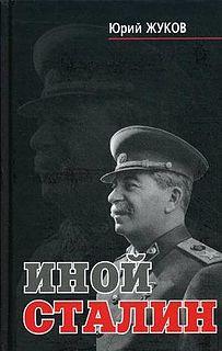 Жуков Юрий Николаевич_-_Иной Сталин.epub