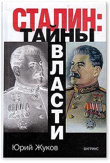 Жуков Ю.Р. «Сталин Тайны Власти».epub
