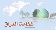 حاتم العراقي لا أتقسموني          حصريا2011جميع  الحقوق محفوضه ل منتديات فخامة العراق من علي سالم.mp3