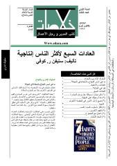 العادات السبع.pdf