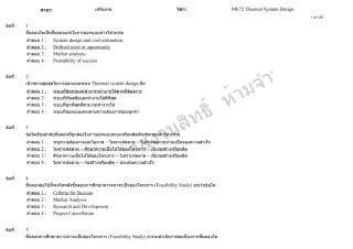 Thermal System Design.pdf