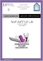 مقرر إدارة الاعمال الدولية.pdf
