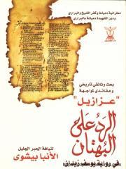 حول الرد على رواية عزازيل لمؤلفها الدكتور يوسف زيدان.pdf