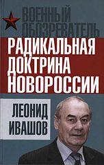 Ивашов Леонид Григорьевич #Доктрина Новороссии.epub