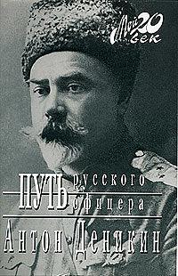Деникин Антон Иванович_-_Путь Русского Офицера.epub