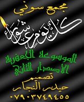 جليل الكربلائي قصيدة راعي الشدايد.mp3