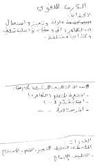 كفايات و اهداف الدرس اللغوي.pdf