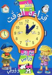 تعليم قراءة الوقت للاطفال-1.pdf
