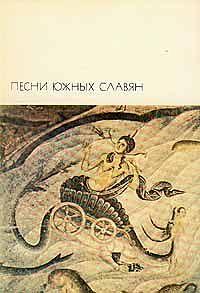 Заболоцкий Николай Алексеевич #Песни Южных Славян.epub