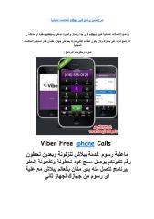 شرح تحميل برنامج فايبر viber للمكالمات المجانية.pdf