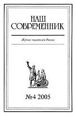 Ивашов Леонид Григорьевич #Наш Современник 2005 №04.epub