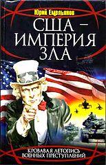 #Емельянов Юрий Васильевич США Империя Зла.epub