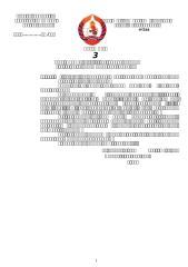 ជម្រាបជូន ឯកឧត្តម ហេង សម្បត្តិ ពូភាព - Copy.doc