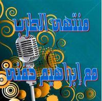 012 - وردة الجزائرية -والنبى ما أنساه  - الحلقة 154- 21 مايو 2015 .mp3