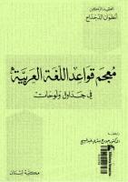 للتحميل معجم قواعد اللغة العربية.pdf d ___