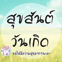 สุขสันต์วันเกิด   Cookie United Ver2 cover by Min [olozmp3.com].mp3