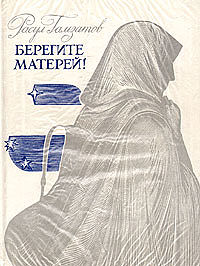 Гамзатов Расул Гамзатович #Берегите Матерей.epub