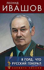 Ивашов Леонид Григорьевич #Я Горд что Русский Генерал.epub