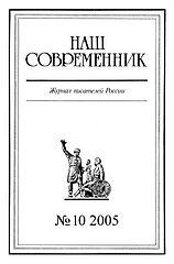 Ивашов Леонид Григорьевич #Наш Современник 2005 №10.epub