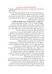 (08) لاريجاني والدجل الإيراني المستمر.doc