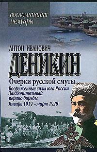 Деникин Антон Иванович_-_No.5_Вооруженные Силы Юга России.epub