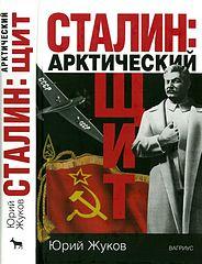 Жуков Юрий Николаевич_-_Сталин Щит.epub
