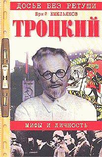 #Емельянов Юрий Васильевич Троцкий Мифы и Личность.epub