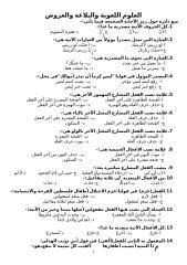 100سؤال وجواب.doc