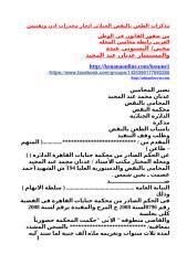 مذكرات الطعن بالنقض الجنائي اتجار مخدرات اذن وتفتيش.doc