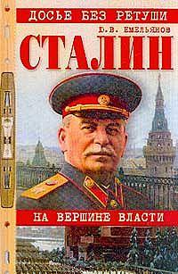 #Емельянов Юрий Васильевич Сталин #2 На Вершине Власти.epub