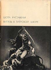 Заболоцкий Николай Алексеевич #Витязь в Tигровой Шкурe.epub