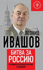 Ивашов Леонид Григорьевич #Битва за Россию.epub
