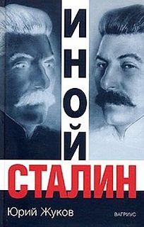 Жуков Юрий Николаевич_-_Сталин.epub