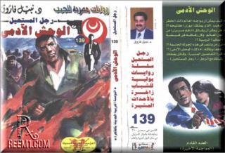 سلسلة رجل المستحيل 139 - الوحش الآدمي.pdf